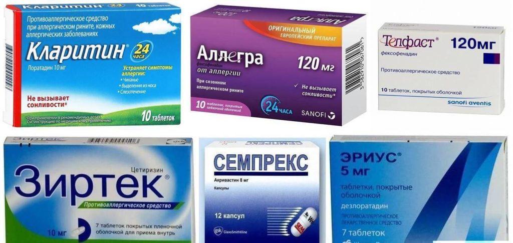 Противоаллергические таблетки в упаковках Семпрекс, Зиртек, Эриус, Аллегра, Кларитин, Телфаст