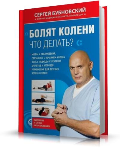 Книга &quot,Болят колени. Что делать?&quot,