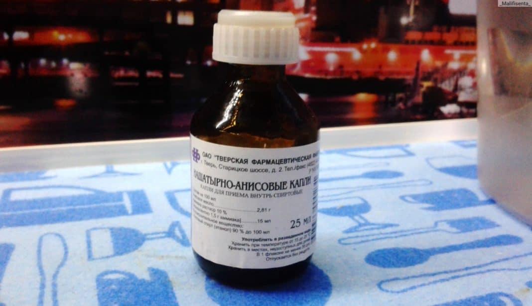 Анисовые капли от кашля