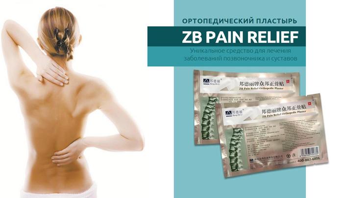 Ортопедический пластырь Pain Relief ZB продается и в аптеках, и в интернете
