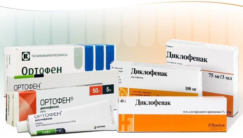 Диклофенак и ортофен