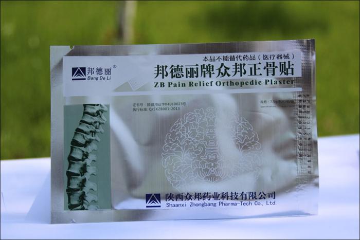 Ортопедический пластырь Pain Relief ZB