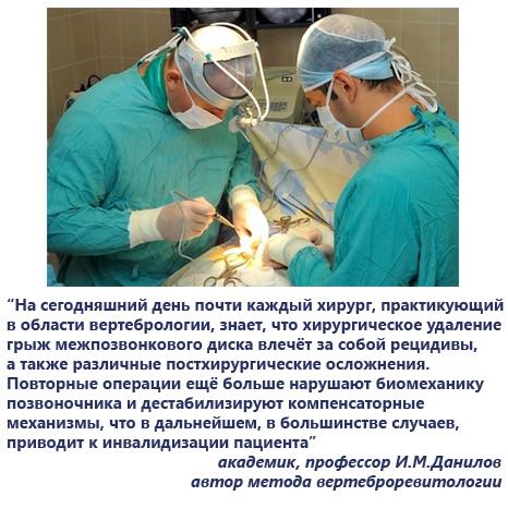 Отзыв хирурга о хирургическом удалении позвоночной грыжи
