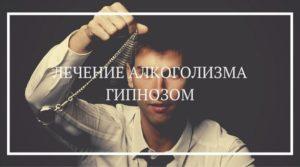 Эффективен ли гипноз от алкоголизма