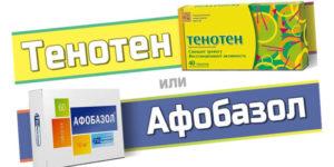 Что лучше выбрать: Афобазол или Тенотен