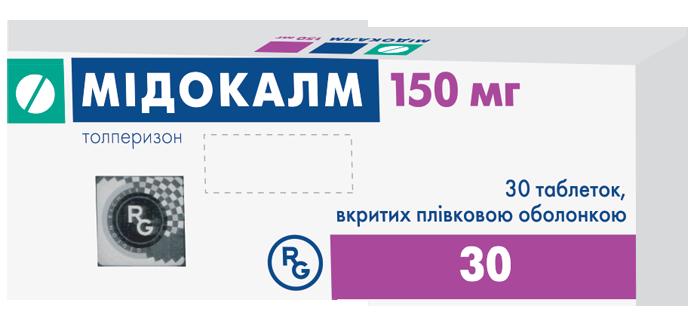 Упаковка препарата Мидокалм 150 мг