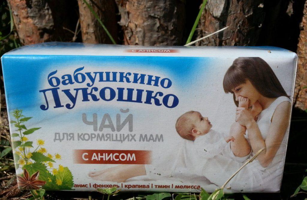 чай для молока кормящим