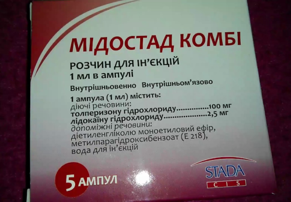 Инъекции Мидостада нужно ставить в условиях стационара или поликлиники