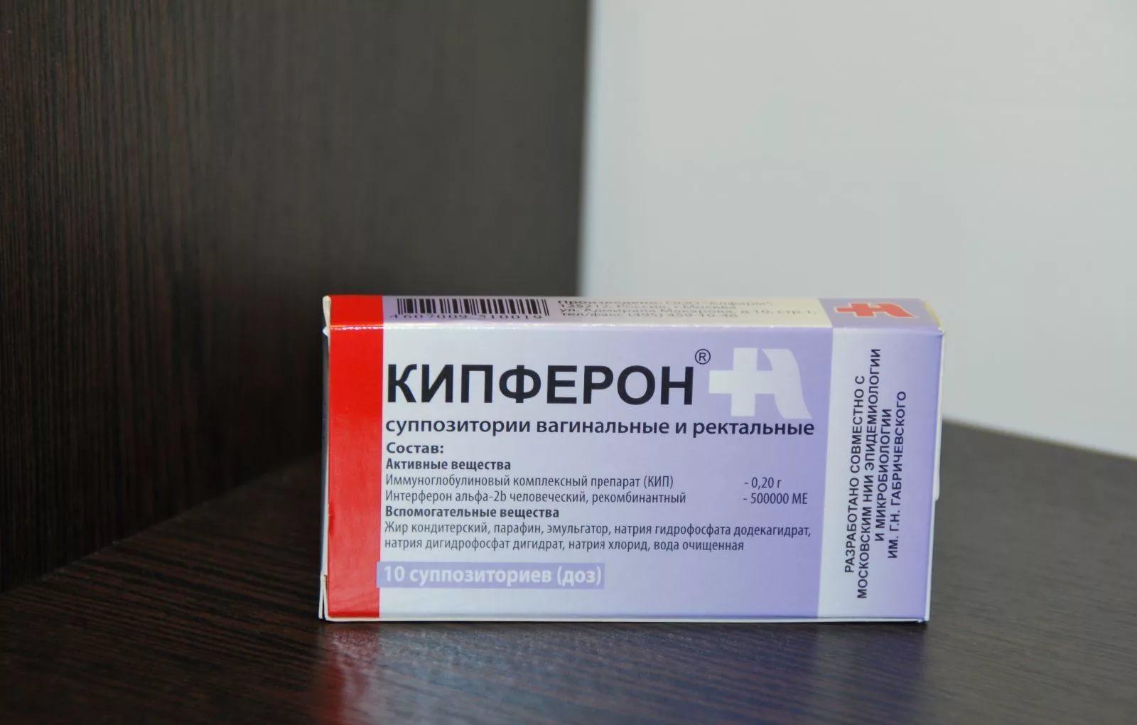 Препарат Кипферон