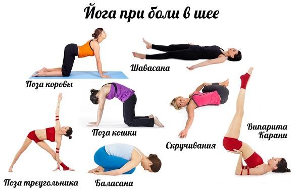 Йога при болях в шее на фоне остеохондроза (исключить скручивания)