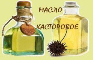 Как применять касторовое масло от бородавок
