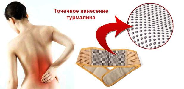 Принцип действия турмалинового пояса
