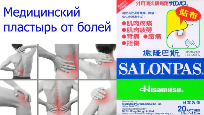 Пластырь Салонпас применяется для устранения болей