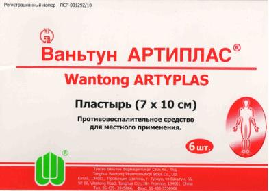 Упаковка пластыря Ваньтун Артиплас