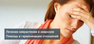 Симптомы и лечение половой неврастении